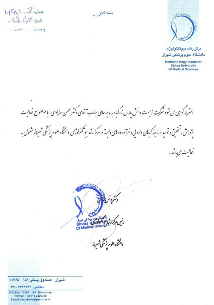 مرکز رشد بیوتکنولوژی دانشگاه علوم پزشکی شیراز