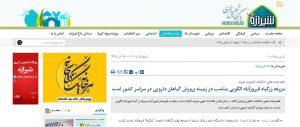 گیاهان دارویی عنوان گزارش شیرازه از مزرعه تخصصی زرگیاه