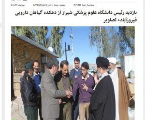 بازدید رئیس دانشگاه علوم پزشکی شیراز از مزرعه زرگیاه