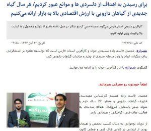 کارآفرینی در زرگیاه عنوان گزارشی از شیرازه